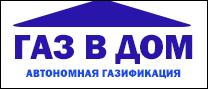 diler_Газ_в_Дом_logo