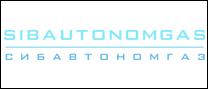 diler_СибАвтономГаз_logo